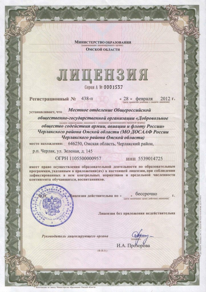 Лицензия (28.02.2012)