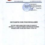 Методические рекомендации по организации образовательного процесса_1