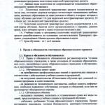 Методические рекомендации по организации образовательного процесса_2