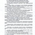 Методические рекомендации по организации образовательного процесса_3