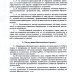 Методические рекомендации по организации образовательного процесса_4