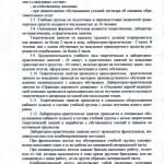 Методические рекомендации по организации образовательного процесса_5