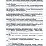 Методические рекомендации по организации образовательного процесса_6