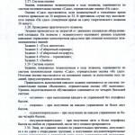 Методические рекомендации по организации образовательного процесса_7