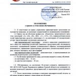 Положение о приеме и отчислении обучающихся_1