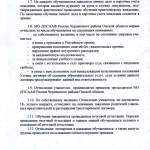 Положение о приеме и отчислении обучающихся_2