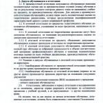 Положение о промежуточной и итоговой аттестации_2
