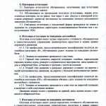 Положение о промежуточной и итоговой аттестации_4
