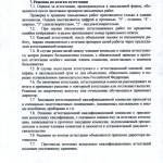 Положение о промежуточной и итоговой аттестации_5