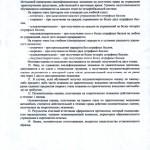 Положение о проведении итоговой аттестации_В_2