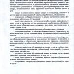 Положение по охране труда_11