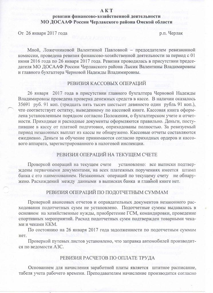 Акт ревизии финансово-хозяйственной деятельности_МО ДОСААФ Черлакского района_от 26-01-2017_001